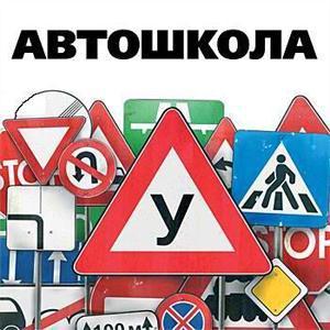 Автошколы Дормидонтовки