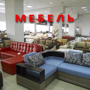 Магазины мебели Дормидонтовки