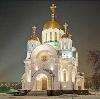 Религиозные учреждения в Дормидонтовке