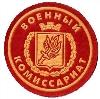 Военкоматы, комиссариаты в Дормидонтовке
