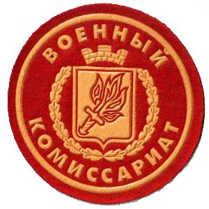 Военкоматы, комиссариаты Дормидонтовки